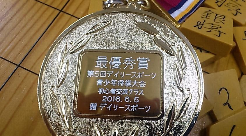 デイリースポーツ青少年将棋大会