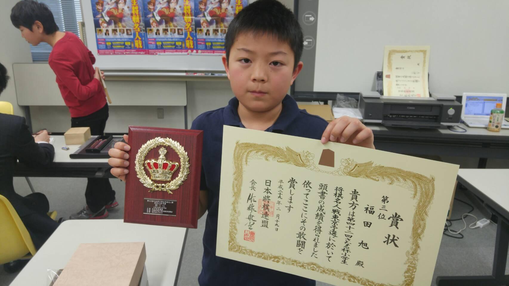 小学生子供名人戦 東京都予選