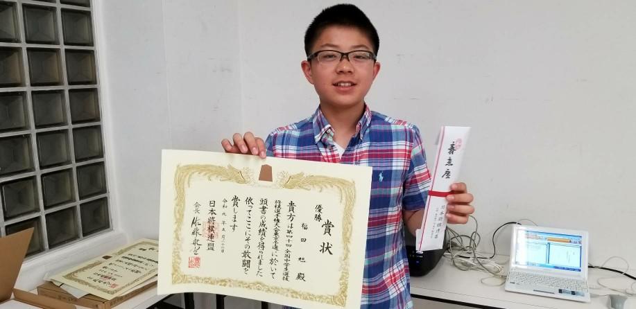 東京都中学生選抜 優勝